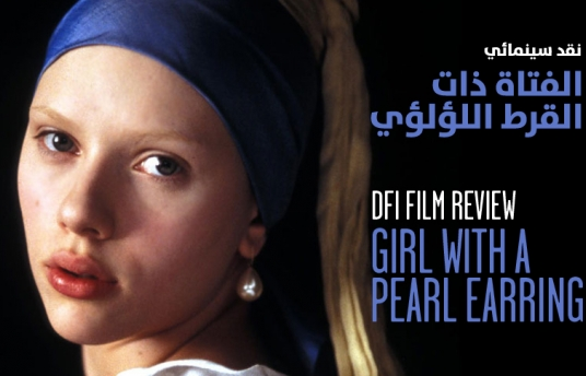 Girl with the pearl earring movie